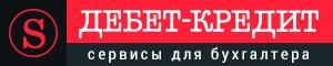 «Дебет-Кредит» | Бухгалтерский сервис №1 в Украине